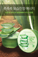 Picture of NATURE REPUBLIC | Aloe Vera 92% Soothing Gel